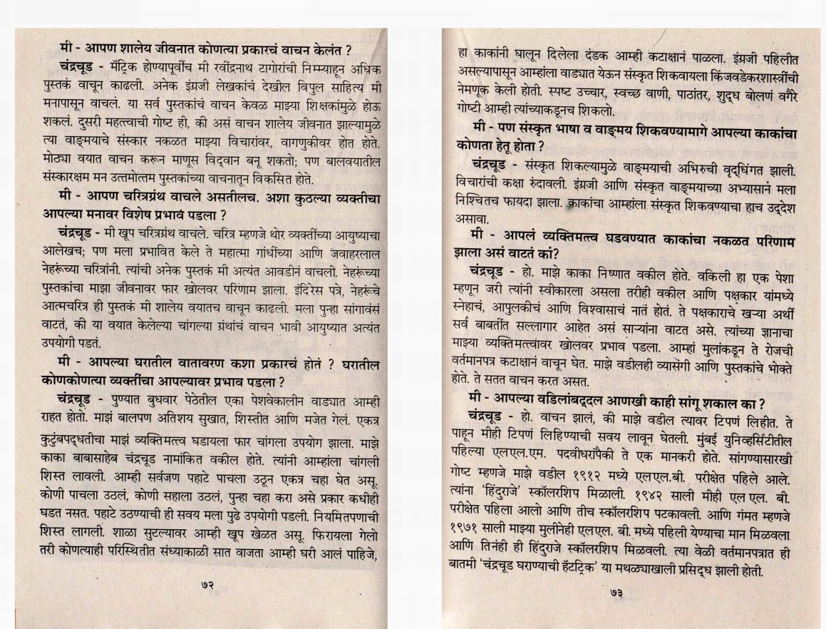 aai marathi articles