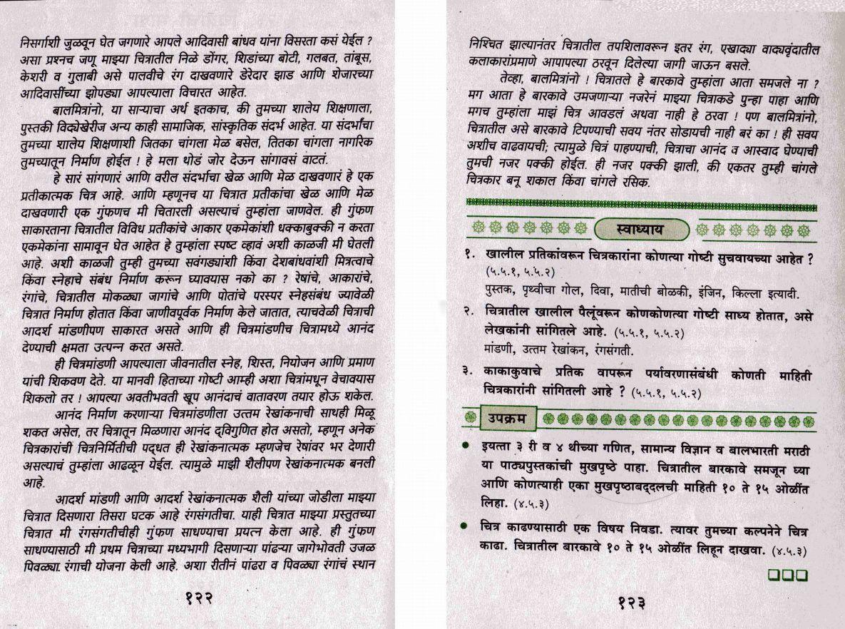 sanskrit essays on india