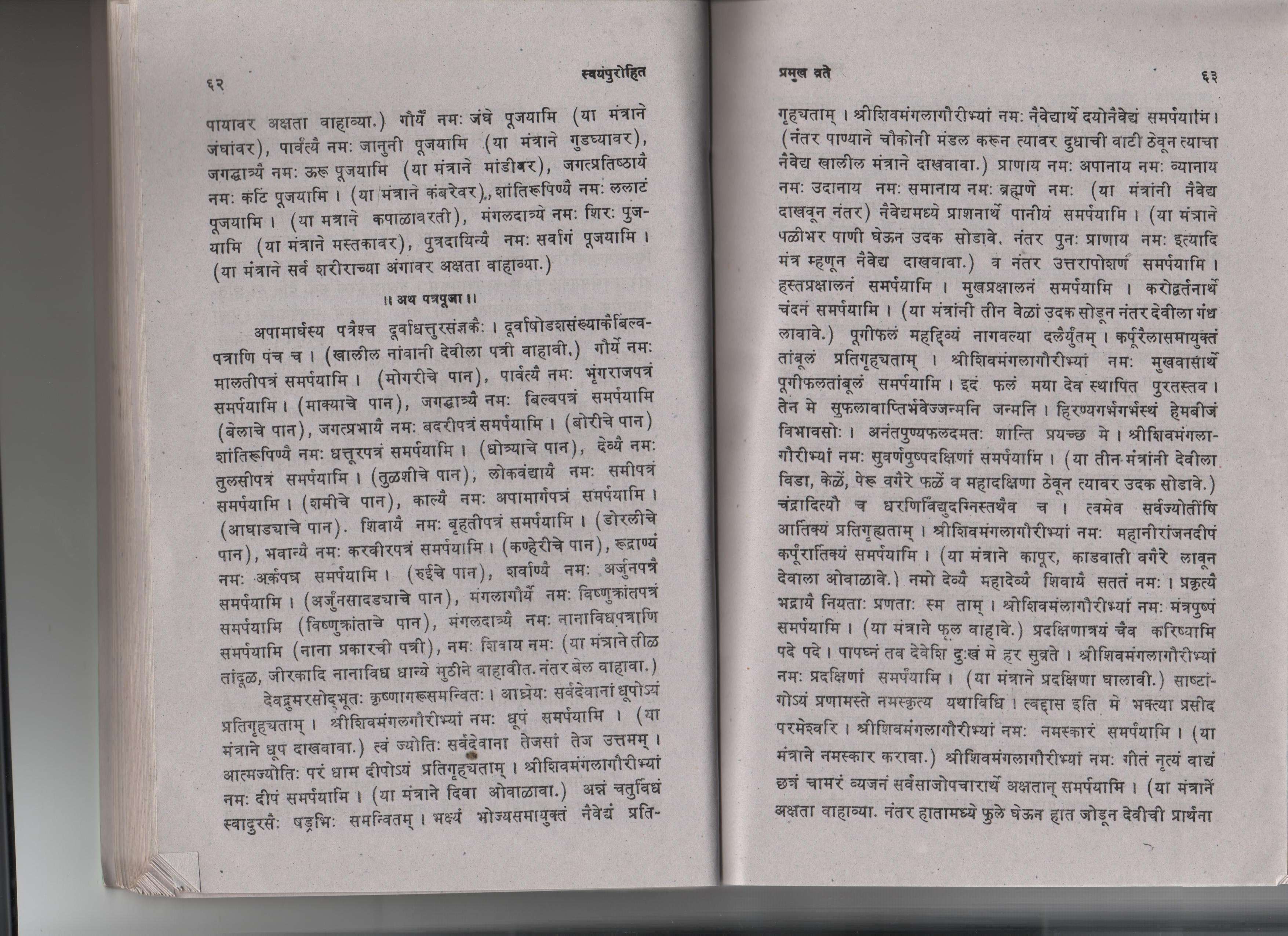 Other Marathi texts and kavitA