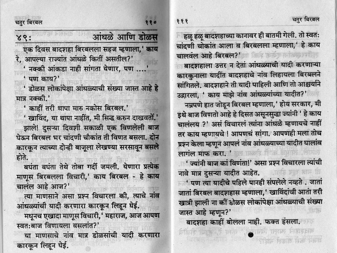 Essay for 10th class in marathi