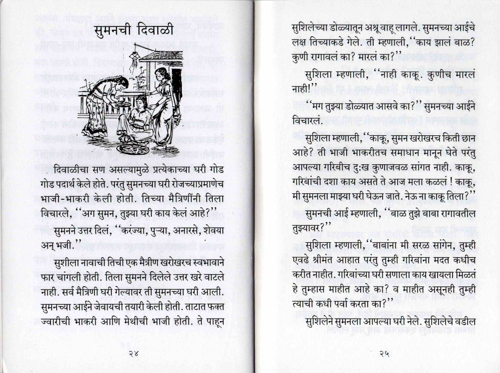 My Favorite Festival Diwali Essay History: On Essay in Marathi ...