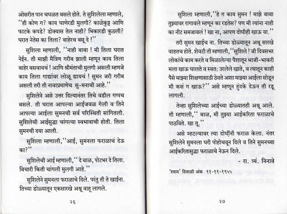 sanskrit essays on rainy season