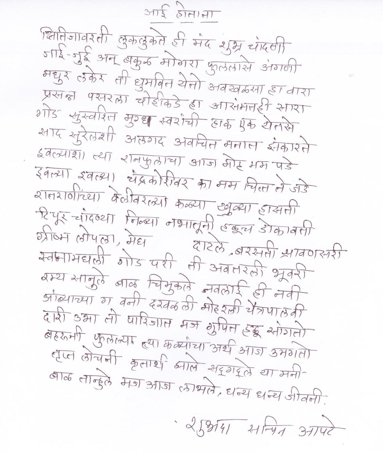 essay of mango tree in marathi