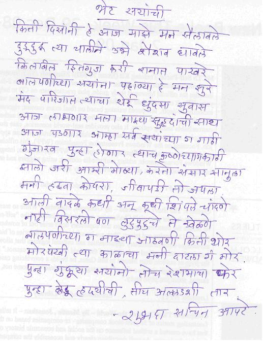 Essay on mazi marathi bhasha in marathi