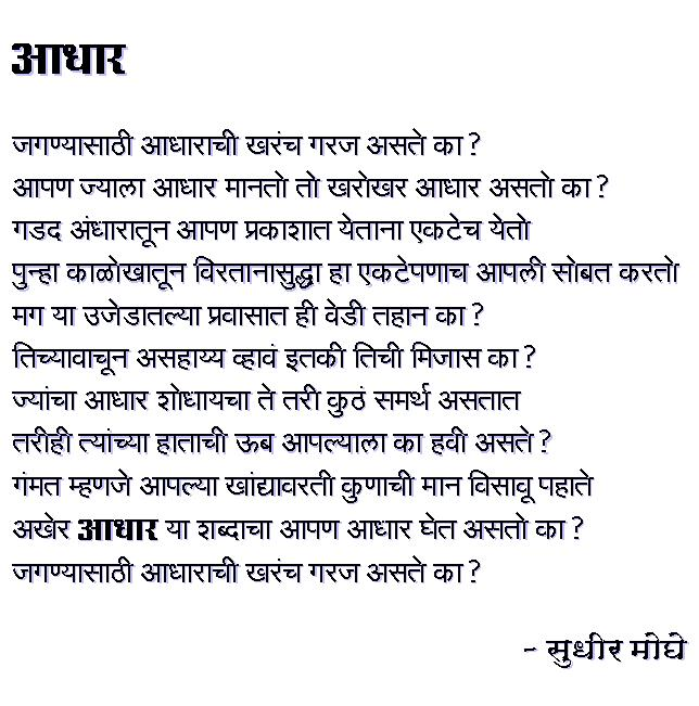Marathi Documents List