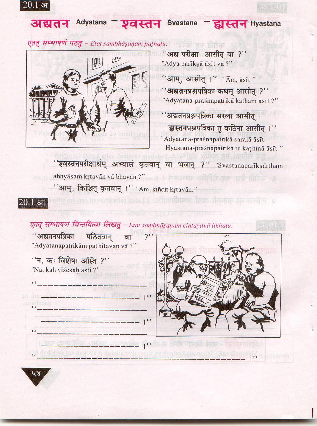plastic essay in sanskrit Essays in sanskrit on festivals in nc research paper phd dissertations dumbed down curriculum la mort et le mourant dissertation argumentative essay about plastic.