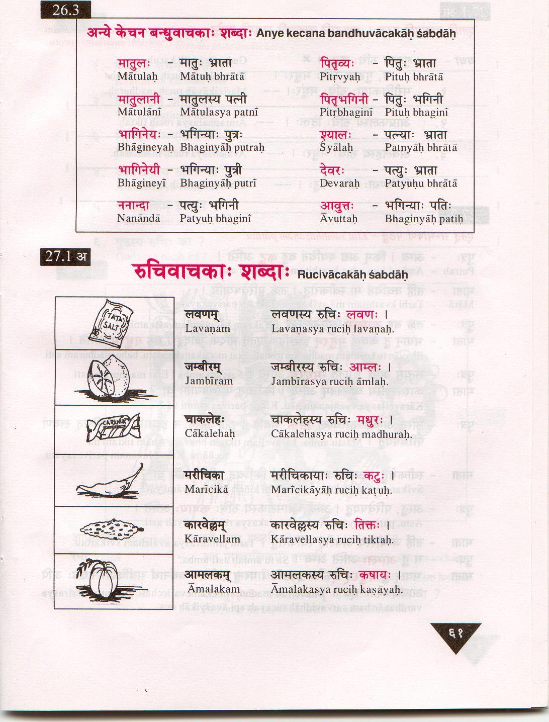 viewType=Print&viewClass=Print : Sanskrit Documents