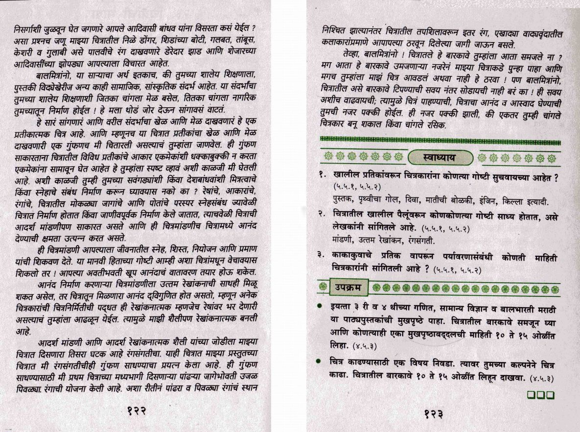 essay on indian festivals in sanskrit language Br / for christians, the easter festival involves worship and feasts which usually take place on sunday, the holy day the easter celebrations allow the 1226 words 5 pages festivals of india festival of india dussehra is also popularly known as vijadashmi vijaydashmi celebrates the victory of lord shri ram and goddess durga.