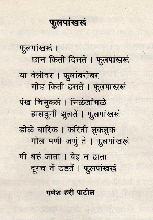 maraaThii e-shALa