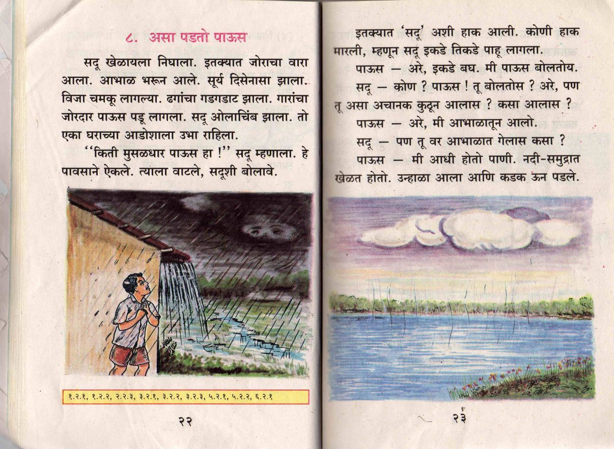 my favourite scientist essay in marathi language