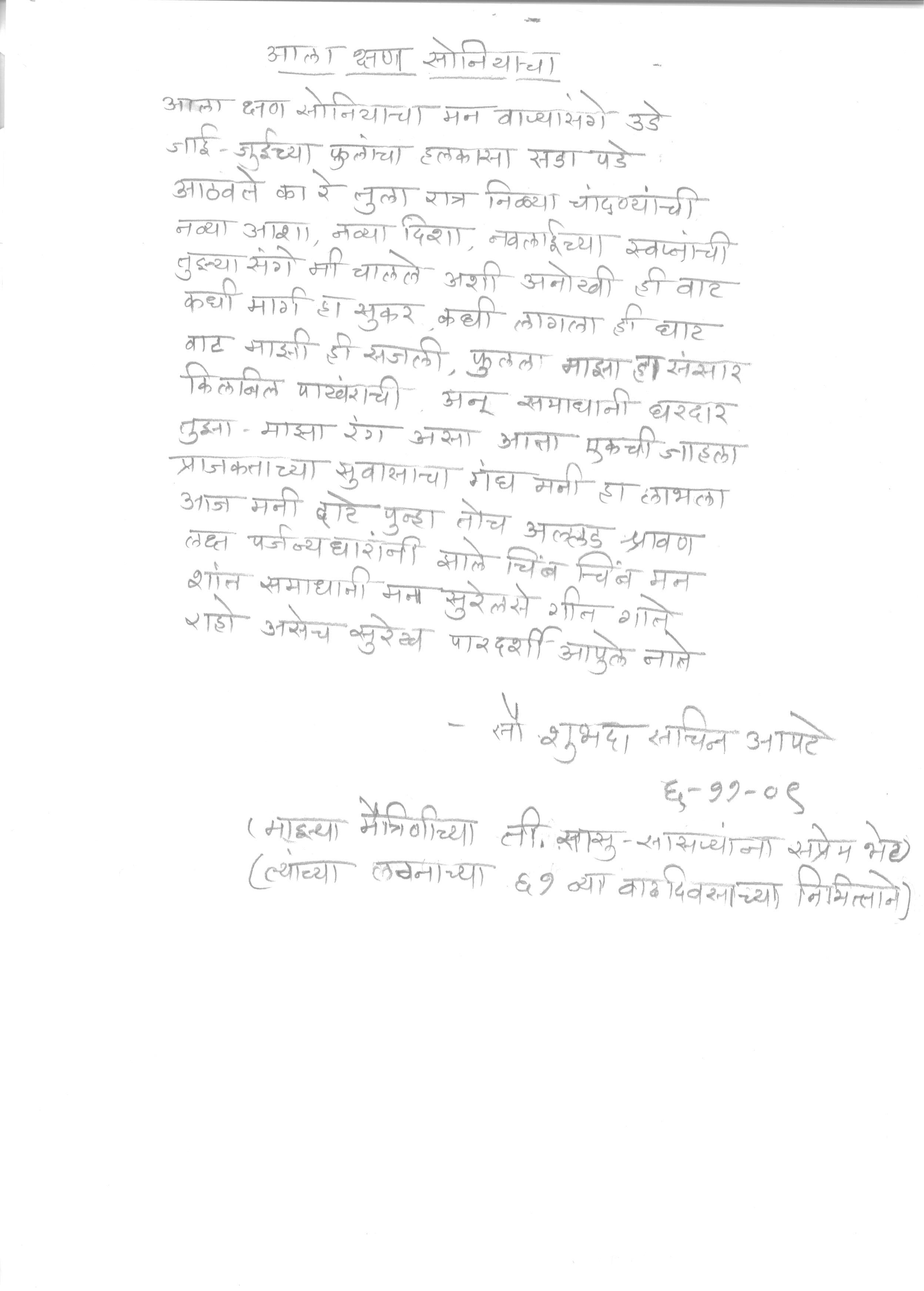 marathi essay on shabd Marathi essay on shabd व्युत्पत्ती इंग्रजी essay या शब्दाचा उगम  फ्रेंच भाषेतील essayer alexander smith essays on abortion, yale.