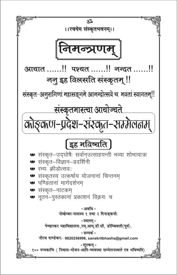 Invitation Card In Marathi Format